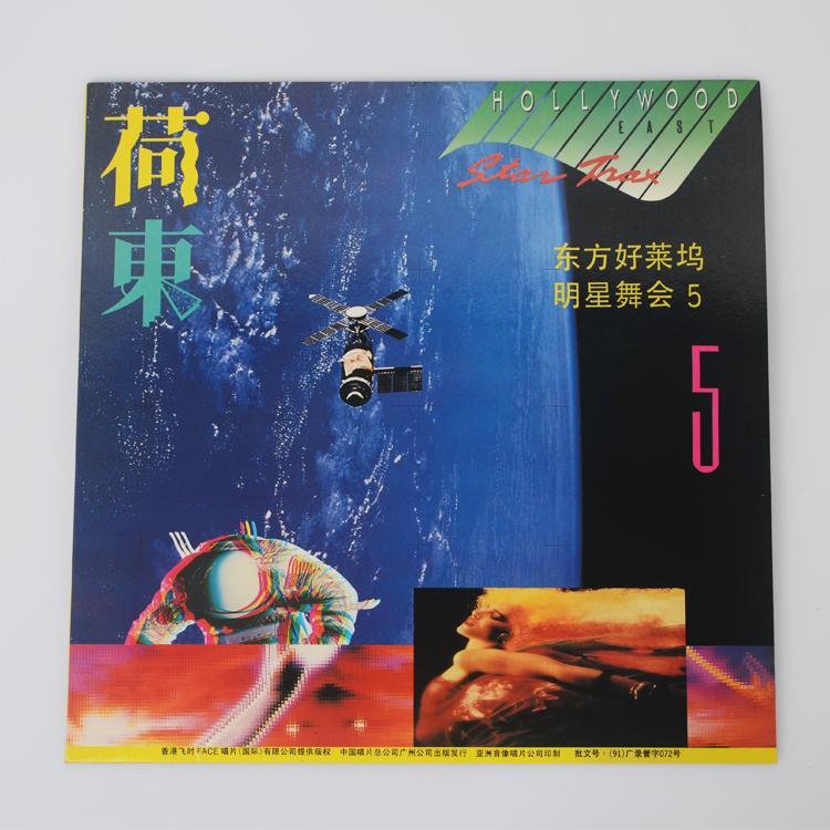 Проигрыватель   LP 92