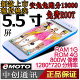 Genuine eMOTO E58 quad-core Android smartphone Huawei 800W pixel 5.5 inch screen ZTE 1GRAM