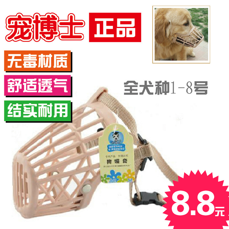 Pet dog breeds dog muzzle dog masks Dr bit mask against mask dog dog-proof cover up cover 1-8