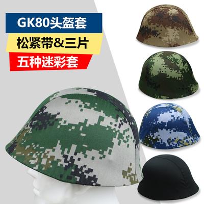 正品数码迷彩头盔罩钢盔布套cs伪装盔布80钢盔套荒漠黑色军迷盔套