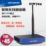 包邮送线 磊科 NW704 150M无线路由器 NW705P增强版 手机无限WIFI 特价Секунд杀