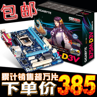Gigabyte motherboard gigabyte B75M-D3V B75 supports I3 authentic 3220 E3-1230 V2