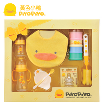 330,136 * yellow duckling styling bibs genuine gift boxes to send gift bags