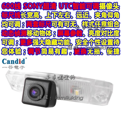 600 ultra-clear line of intelligent adjustable CA-537 K3 Lang move Yuet Sonata Sorento 8 a valley reversing camera