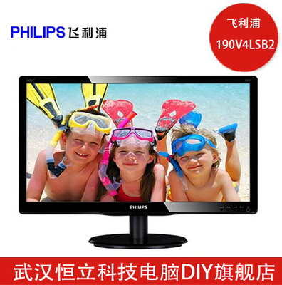 Philips / Philips190V3 / V4LSB2 19-inch LED LCD display limit buy