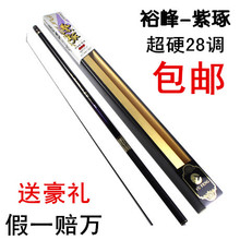 Package mail purple yu feng import 60 t cut 8/9/10/11/12/13 m super light hard carbon super long day fishing rod