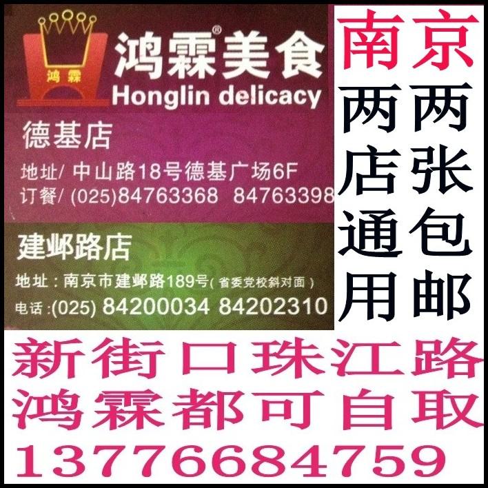 Honglin  178