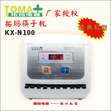 Стерилизатор Rio Ma Billiton KX-N100 200