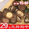 赛农庆元菌菇干货香菇冬菇208g干货浙江土特产小蘑菇花菇多省包邮