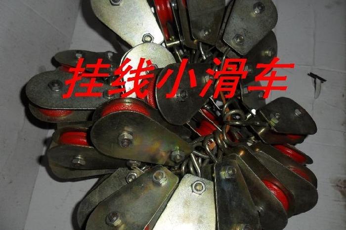 促销铁滑轮 吊线滑轮 滑线吊轮 挂线滑车 电缆悬挂装置 大小