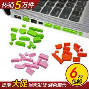 笔记本电脑防尘塞 电脑防尘塞 耳机插口 防尘盖   13个装