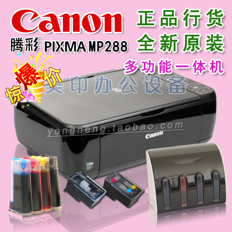 佳能mp288驱动_佳能打印机网络连接-佳能打印机网络设置-佳能g3800打印机无线 ...
