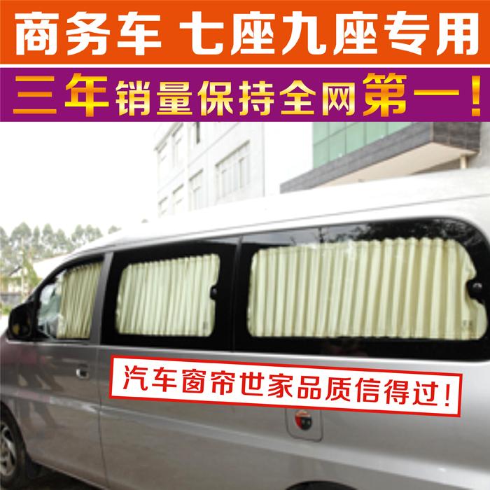潮客 汽车自动窗帘 车用窗帘遮阳帘 汽车窗帘 商务车专用遮阳帘