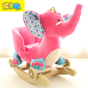 Love the pig children's day gifts baby toys your baby elephant rocker rocking sent Ma Muma music cool pad