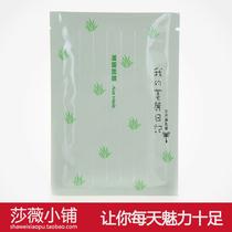 台湾原产正品 我的美丽日记 芦荟面膜贴 保湿 润泽祛痘 单片
