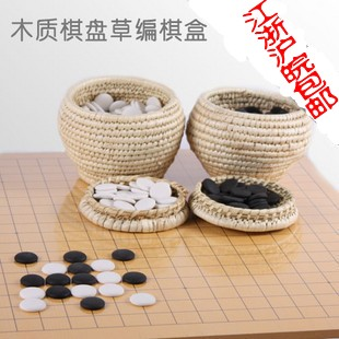 Hotels in Ziyun fine porcelain Weiqi set wooden dual-use plastic straw checkerboard Backgammon