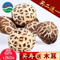三里岗 香菇干货大白花菇干货肉厚冬菇菌菇出口品质农家特产200g