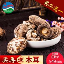 三里岗 小花菇干货 干花菇菌菇干货冬菇500g包邮农家特产蘑菇干货