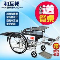 和互邦加厚钢管全躺轮椅折叠轻便带坐便老人便携轮椅车铝合金圈
