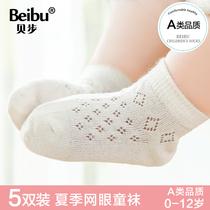 夏季薄款婴儿袜子纯棉新生儿童袜宝宝男童女童6-12个月0-1-3-5岁