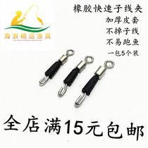 快速子线夹快速换子线连接器8八字环  渔具垂钓小配件散装钓鱼