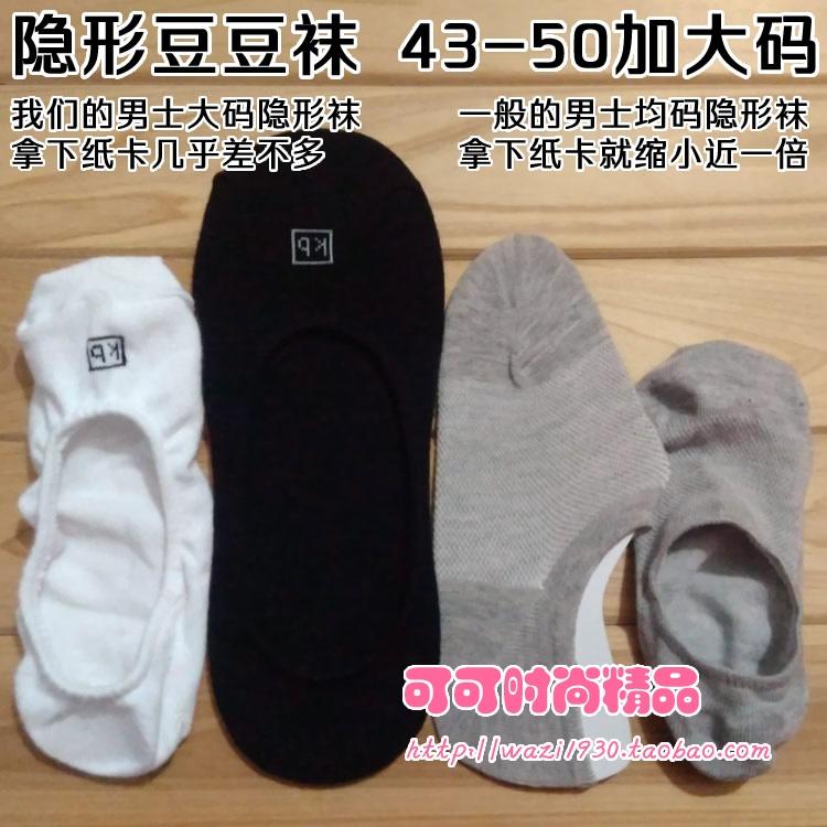 大码6双包邮男士薄超隐形豆豆袜低腰硅胶防滑船袜子43/44/45/46码加大