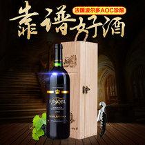 【爆款推荐】法国波尔多AOC 原瓶进口红酒 干红葡萄酒单支礼盒装