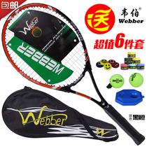正品韦伯超轻碳素网球拍特价初学者男女士单人训练比赛通用全包邮