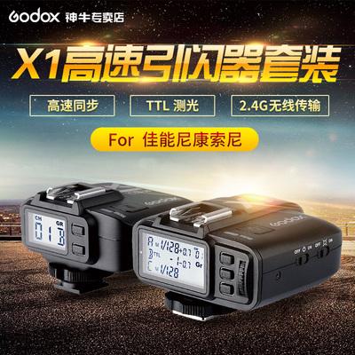 神牛X1引闪器套装 C/N佳能尼康离机触发器接收器 高速同步支持TTL