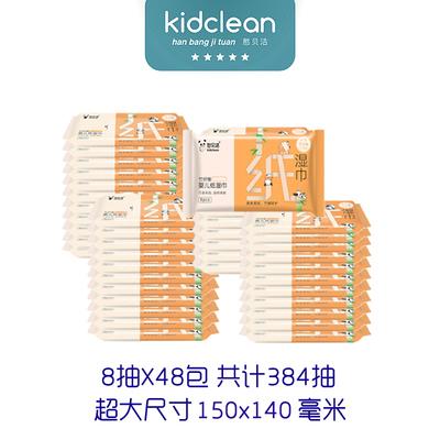 Kid Clean/憨贝洁8抽X48包竹纤维可冲散婴儿手口柔湿巾384抽