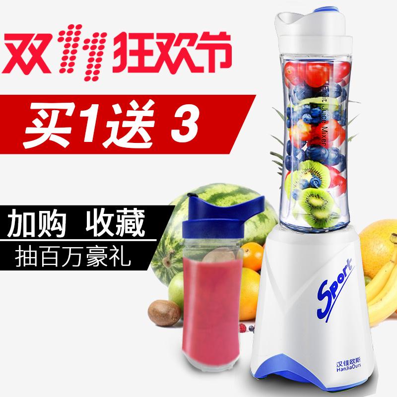 汉佳欧斯榨汁机家用多功能水果机迷你全自动便携式电动炸果汁机
