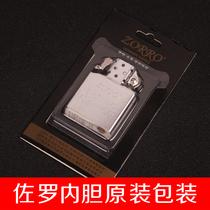 香港ZORRO佐罗打火机内胆机芯 标准煤油打火机专用配件 通用防风