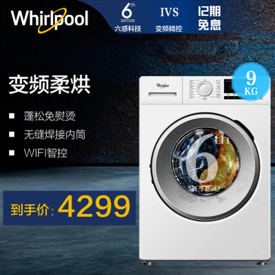 惠而浦洗衣机如何是什么档次