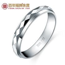 百年福牌足铂999白金情侣戒指 铂金戒指旋转定格 男女款结婚戒指
