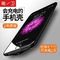第一卫iphone6充电宝苹果6plus专用背夹电池6s手机移动电源7P冲壳