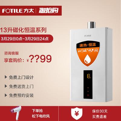 方太热水器天然气13升好吗,方太电热水器怎么样