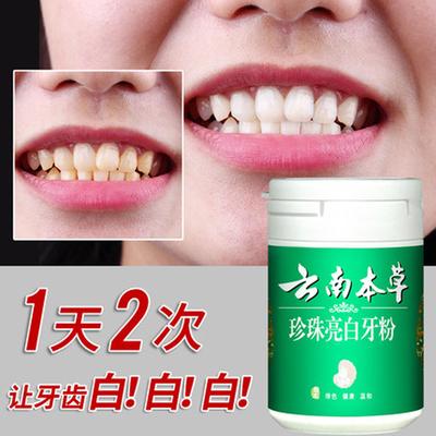 云南本草珍珠亮白美白牙齿速效洁牙神器去黄牙垢除口臭结石洗牙粉
