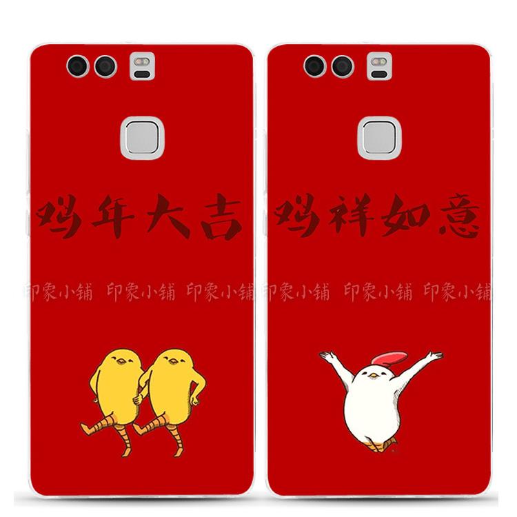 华为P9/plus/荣耀V8/G9青春手机壳保护套新年鸡文字恶搞可爱个性