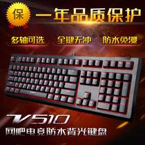 雷柏v510网吧电竞机械键盘 防水键盘有线机械键盘 雷柏游戏键盘