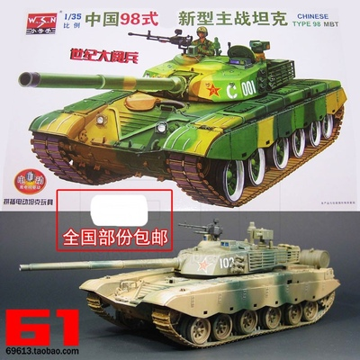 Free shipping / trumpeter assembled electric models parade 1/35 Chinese Type 98 main battle tanks with motor 00319