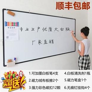 高档大白板 家用培训会议室双面磁性挂式办公教学大号写字板 黑板