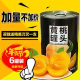 水果黄桃罐头425g*6 企业店铺26.9元包邮
