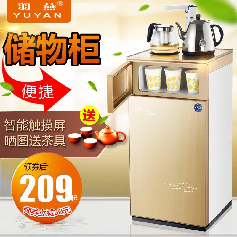 羽燕饮水机立式冷热家用台式开水壶办公室小型节能智能触屏茶吧机