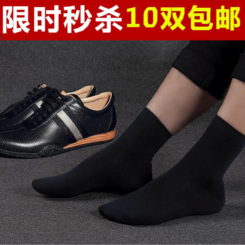 袜子男黑色短袜纯棉春秋中筒袜男人袜子四季防臭运动耐穿袜子批发