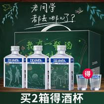 """江小白高粱酒45度清香型国产白酒""""同学录""""系列100ml*6瓶箱装"""