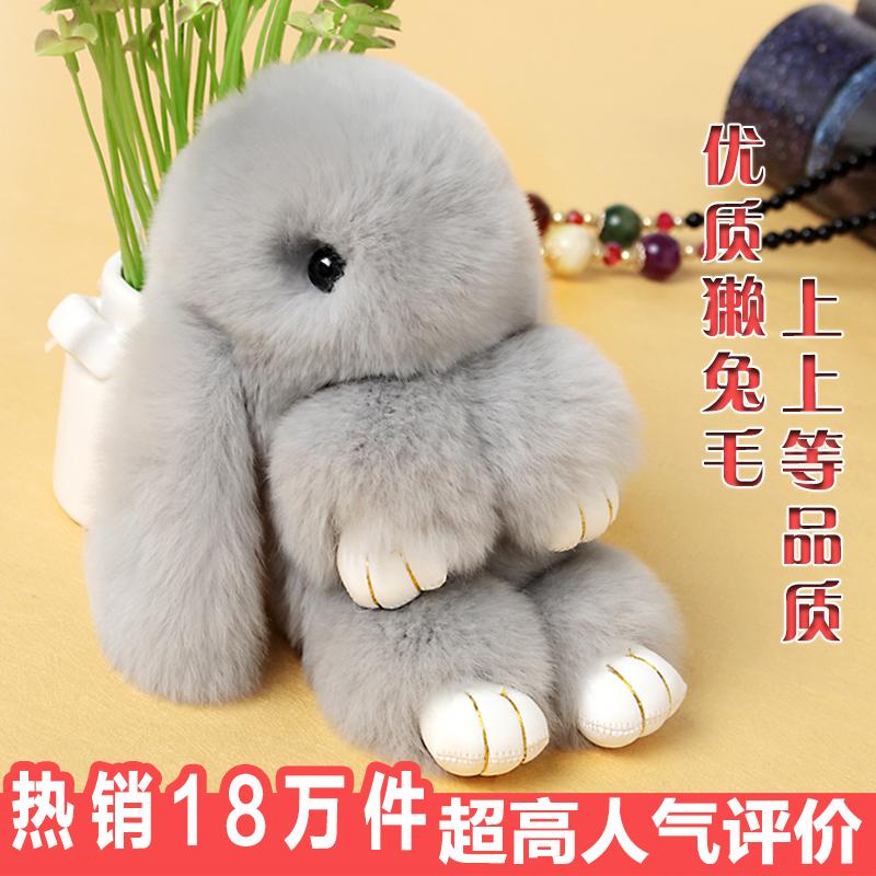 装死兔獭兔毛兔子挂件毛绒小兔子挂件獭兔包包挂饰背包挂件萌萌兔