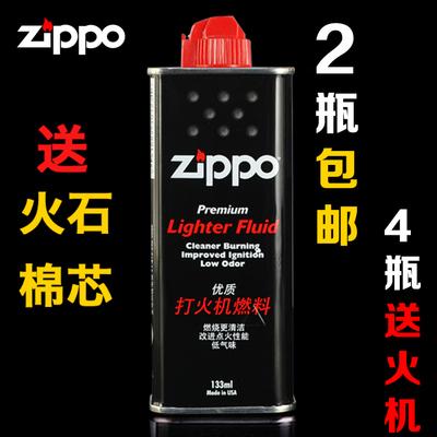 正品zippo火机油 煤油 打火机煤油 133火机油zppo送火石棉芯包邮