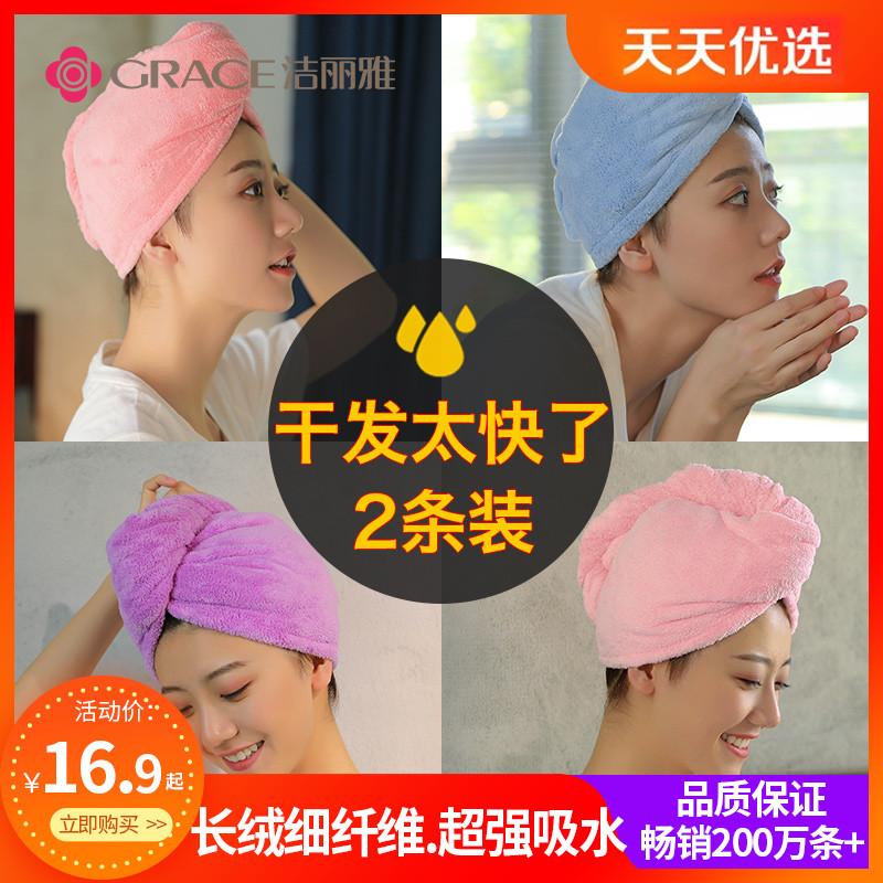 2条洁丽雅干发帽女吸水速干擦头发毛巾包头巾浴帽可爱长发干发巾