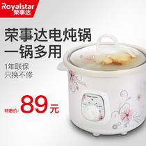 Royalstar/荣事达 RBC-35M电炖锅