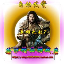 魔法门英雄无敌7 正式完美硬盘版 PC全球首发 中文免安装 免激活